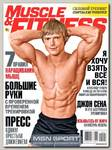 Muscle & Fitness 2014 август №5
