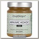 Арахисовая паста (арахис-кокос-стевия)