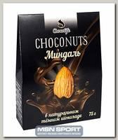 Миндаль в натуральном тёмном шоколаде