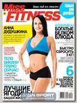 Miss Fitness 2014 №3