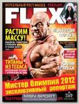 Flex 2013 №9